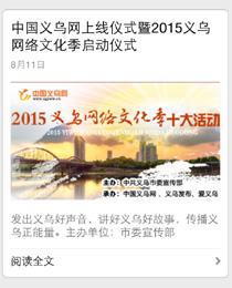 H5:2015义乌网络文化季