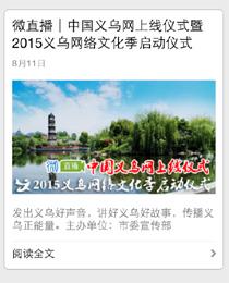 微直播:中国义乌网上线仪式