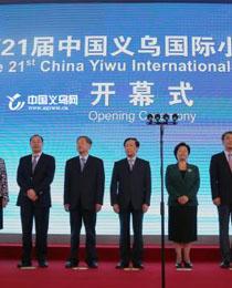 微直播 第21届中国义乌国际小商品博览会
