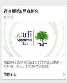 微直播 第8届中国义乌国际森林产品博览会