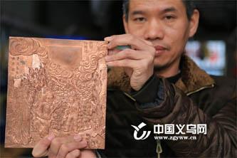 朱国平:用双手展现出铜板背后的温度