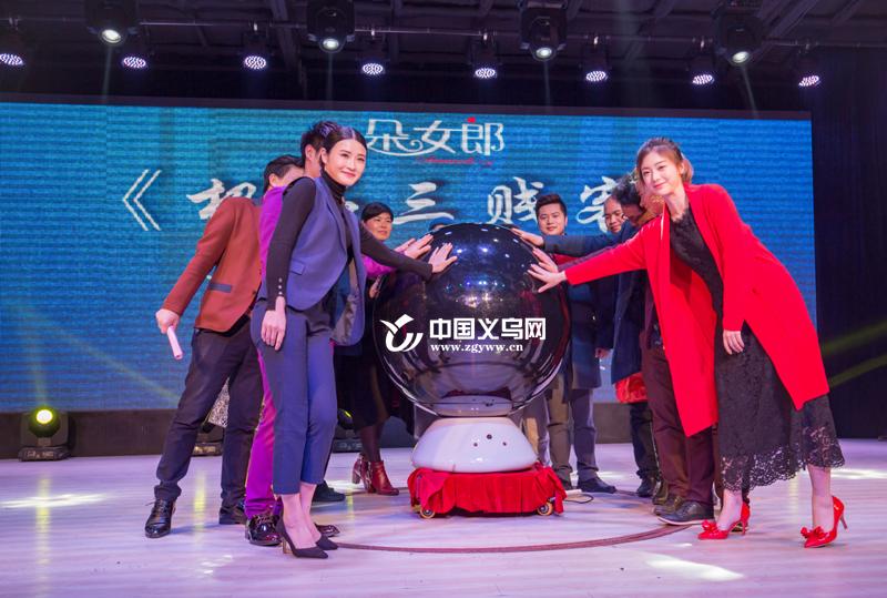 义乌迎来首部网络喜剧《极品三贱客》 预计6月初上线
