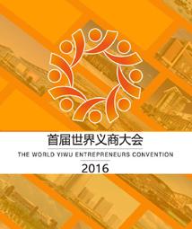 微直播 2016首届世界义商大会