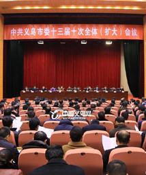 微直播 义乌市委十三届十次全体(扩大)会议