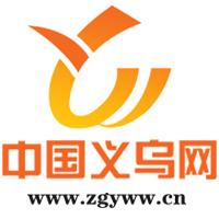 中国义乌网