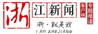 浙江新闻客户端专题报道文交会