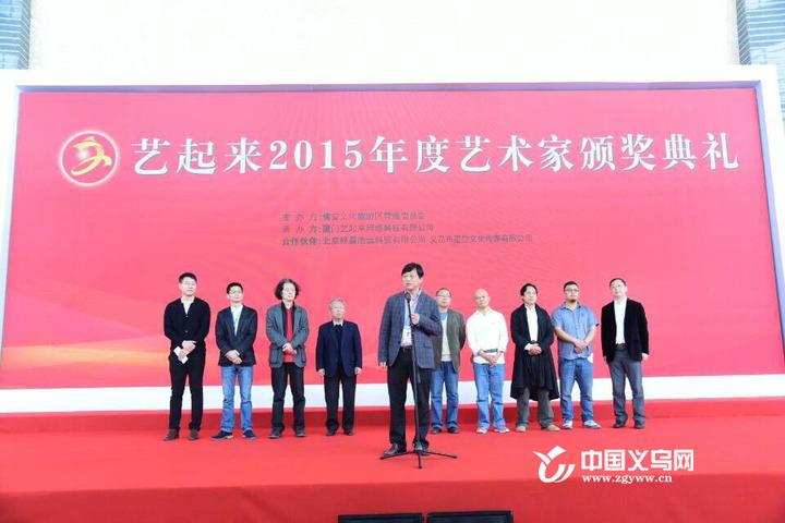 艺起来2015年度艺术家榜单在义乌揭晓
