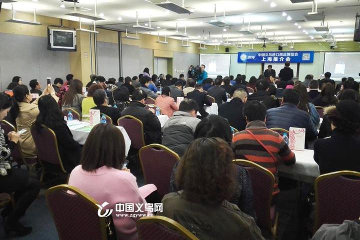 进口商品博览会在上海推介