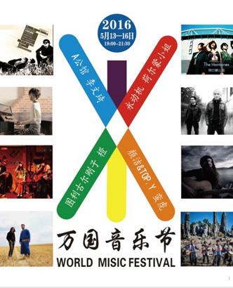 义乌万国迷你音乐节 就是要你浪起来