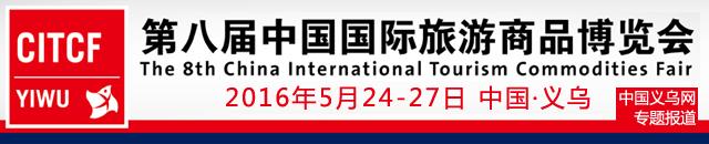 第八届中国国际旅游商品博览会――中国义乌网专题报道