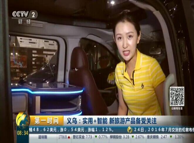 义乌:实用+智能  新旅游产品备受关注