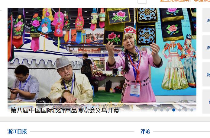 第八届中国国际旅游商品博览会引热媒体聚集