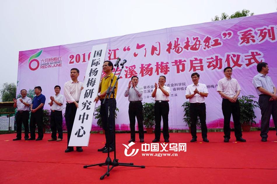 国际杨梅研究中心落户兰溪