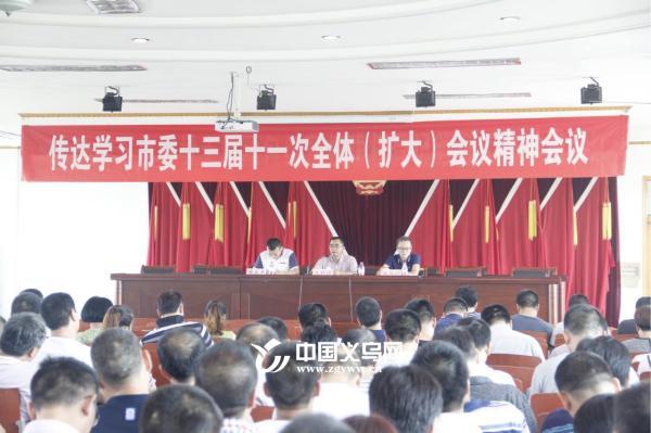 义乌上溪镇传达学习市委全会精神