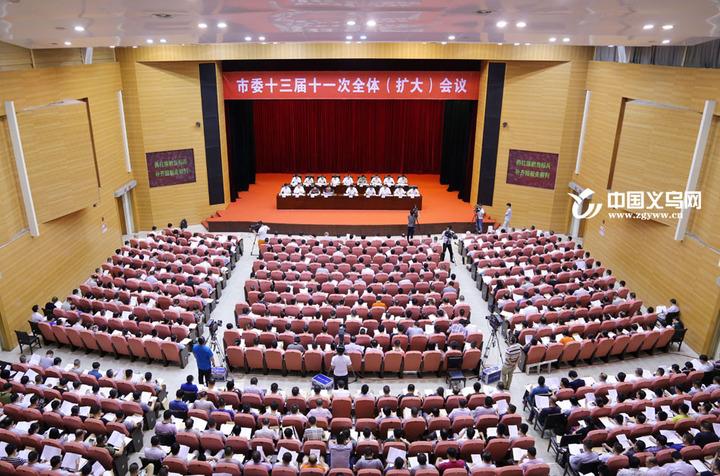 义乌市委十三届十一次全体(扩大)会议第一次大会举行