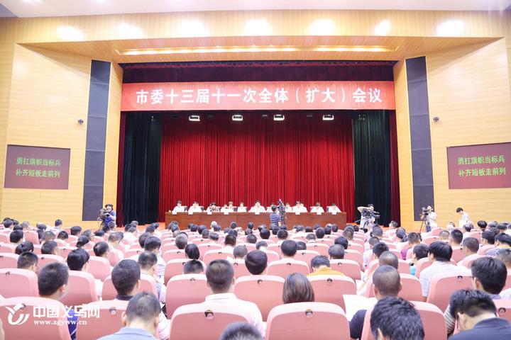 义乌市政协:发挥职能优势 强化责任担当