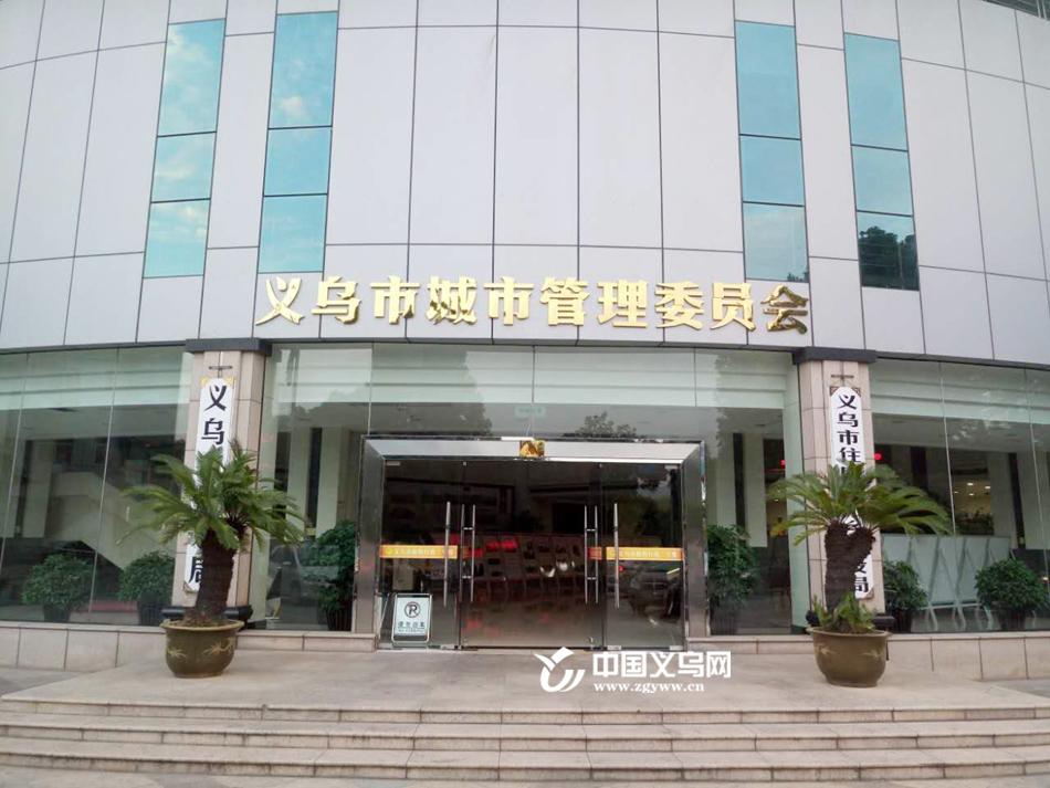 义乌城管委张建军:凝神聚力抓建设 攻坚克难塑新城