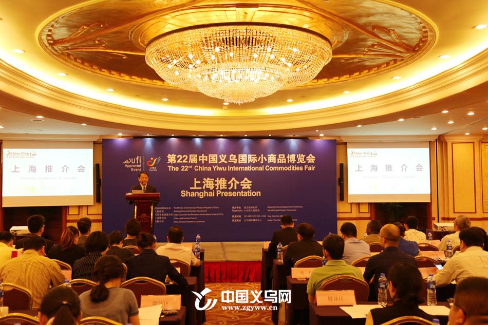 义乌向世界发邀请函 第22届义博会上海推介会举行