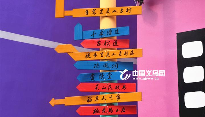 义乌七彩上新塘村:春色满园关不住
