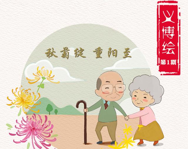义博绘① | 秋菊绽 重阳至 义乌长寿老人秘诀