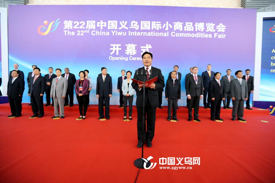 第22届中国义乌国际小商品博览会今日开幕
