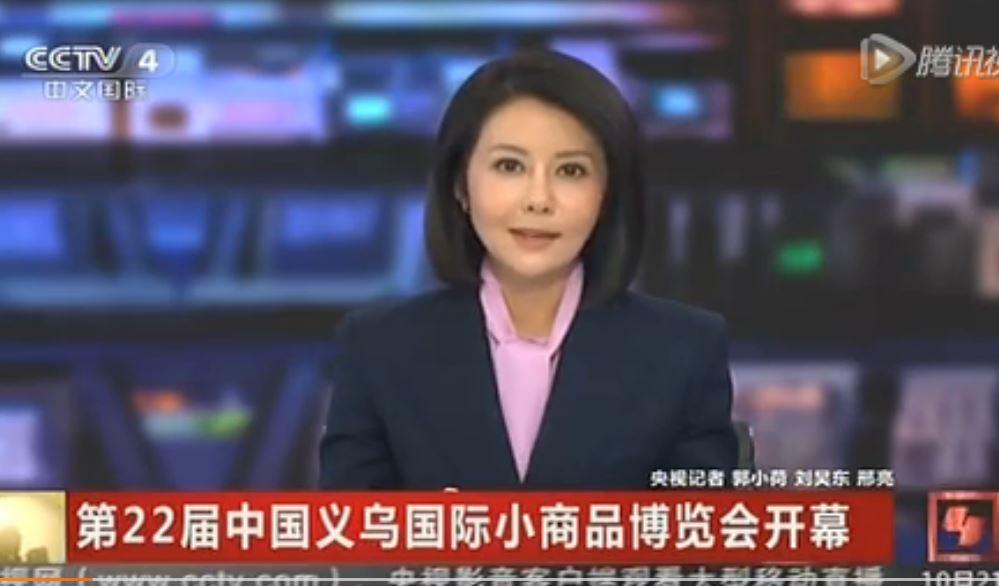【央视】第22届中国义乌国际小商品博览会开幕