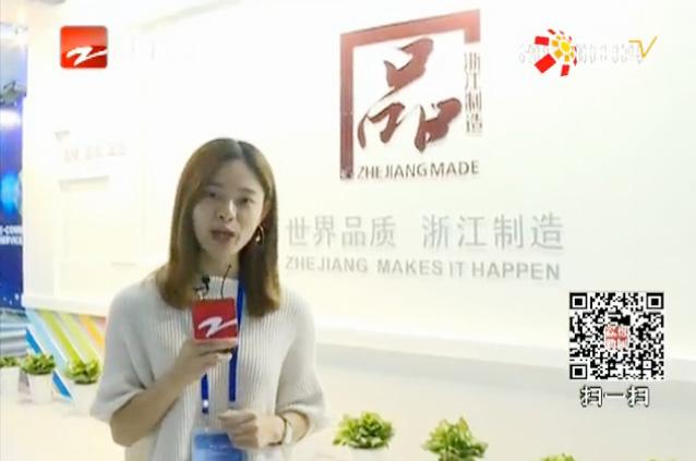 【浙江经视】义博会唱响好品质 浙江制造受追捧