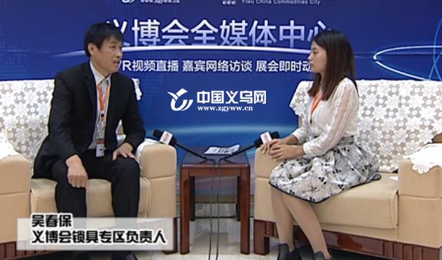 """义博面对面(14)锁具行业""""吴疯子"""":抱团发展 合力突破"""