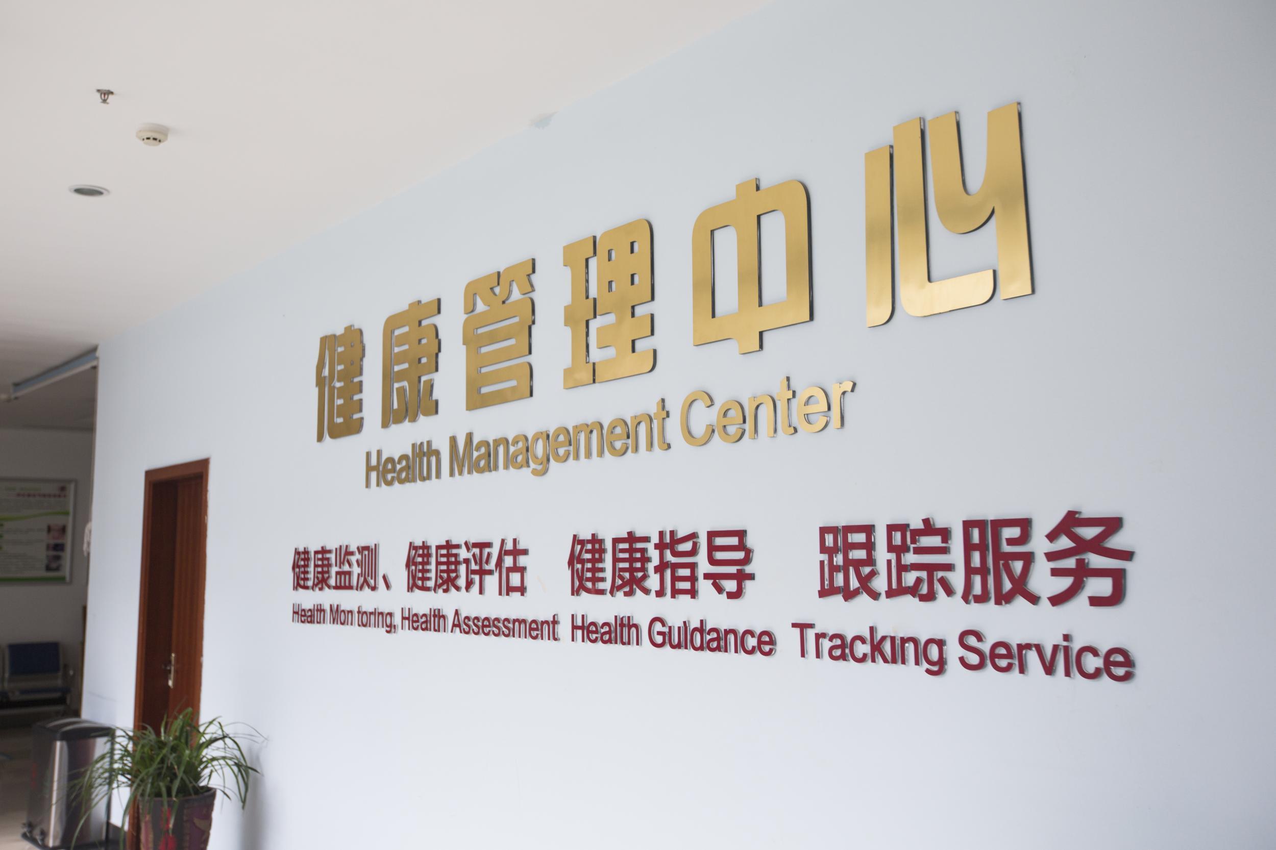 健康管理中心