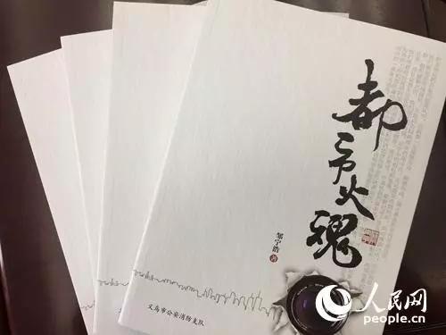 """一路走好 致敬都市火魂邹宁浩 消防宣传战线的""""战斗员"""""""