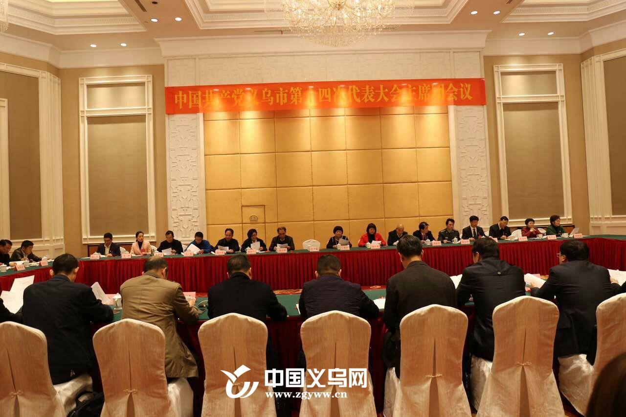 第十四次党代会举行主席团第一次会议