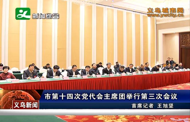 市第十四次党代会主席团举行第三次会议
