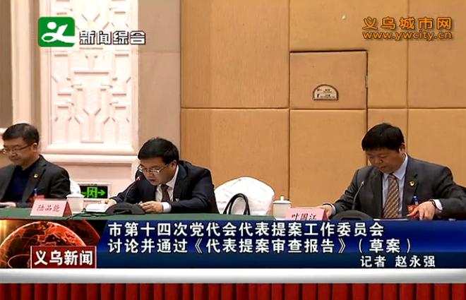 市第十四次党代会代表提案工作委员会 讨论并通过《代表提案审查报告》(草案)
