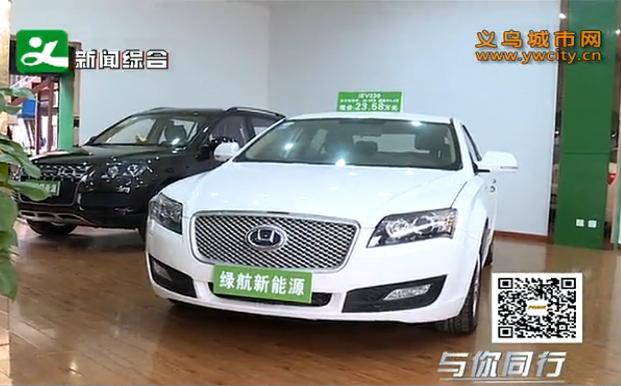 义乌首推新能源汽车 鼓励市民低碳出行