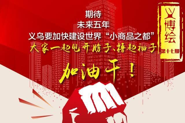 """义博绘⑰未来5年 义乌加快建设世界""""小商品之都"""""""