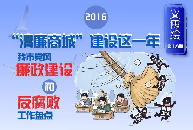 """义博绘⑱""""清廉商城""""建设这一年"""