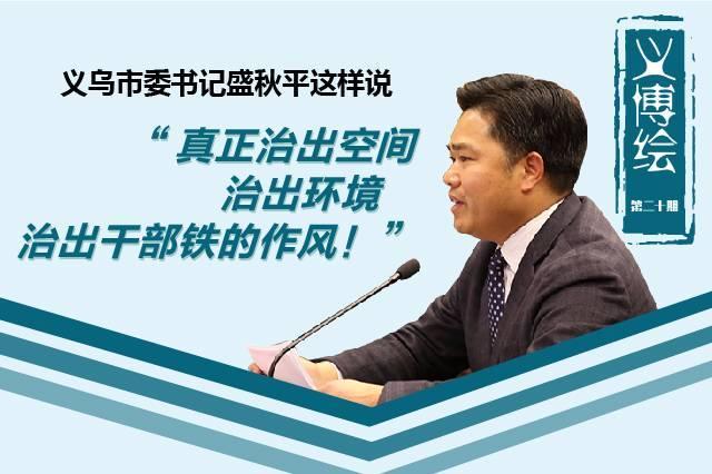 义博绘⑳全省召开剿灭劣Ⅴ类水工作会议 盛秋平说了啥