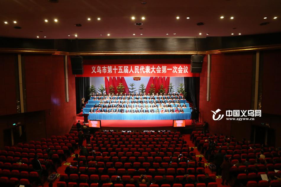 义乌市十五届人大一次会议隆重开幕