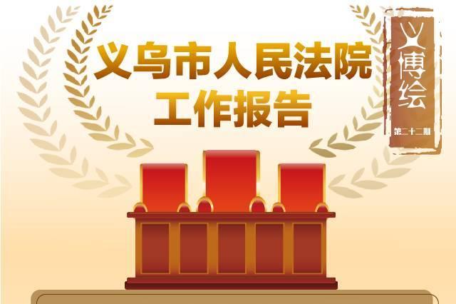 义博绘|图解义乌市人民法院工作报告