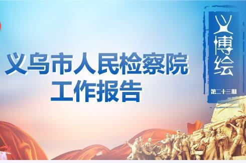 义博绘|图解义乌市人民检察院工作报告
