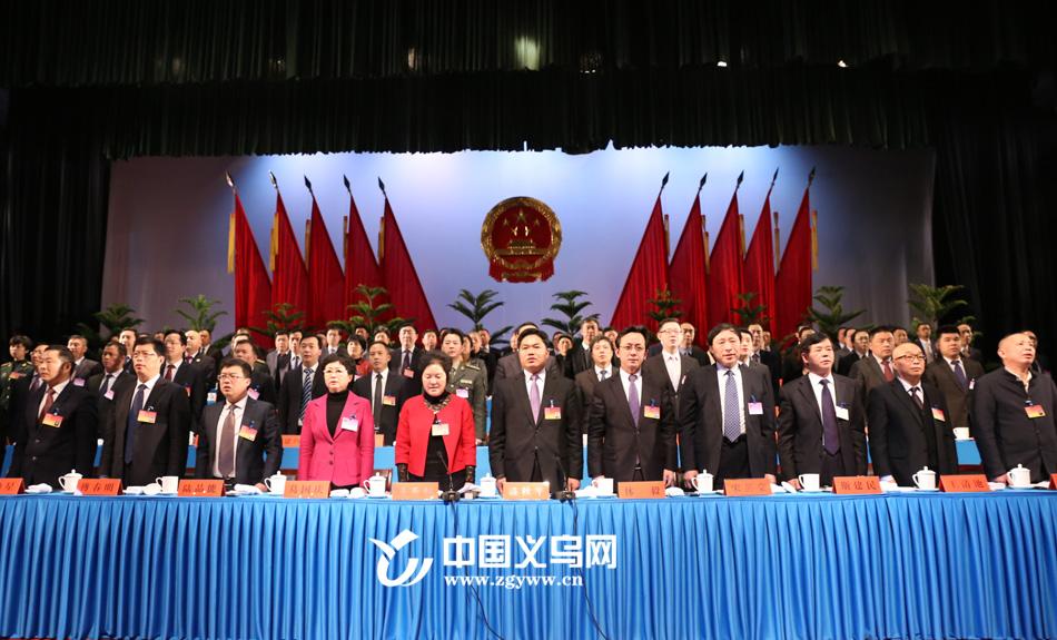 义乌市十五届人大一次会议胜利闭幕