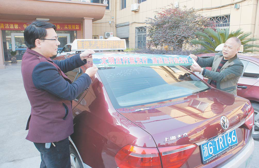 义乌开展出租汽车行业文明服务活动