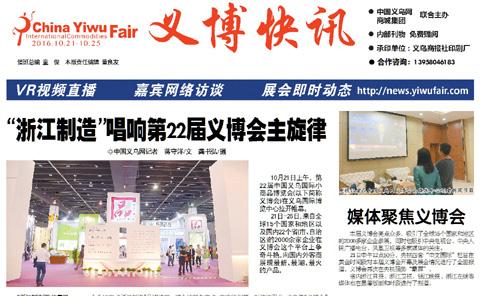 报纸:《义博快讯》第二期