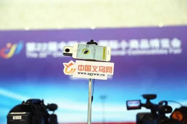 微信:融媒体直播义博会