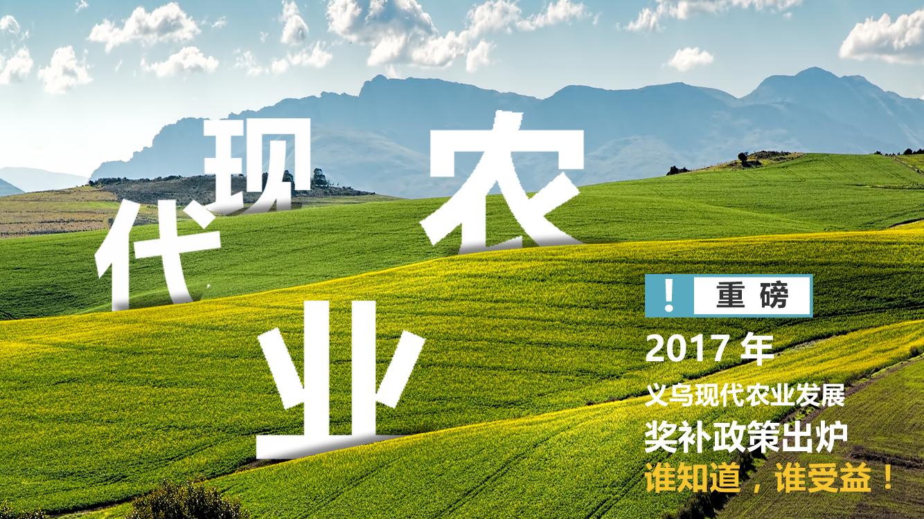 义博绘|重磅!2017年义乌现代农业发展奖补政策出炉