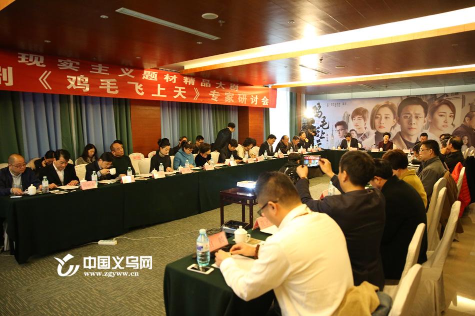 《鸡毛飞上天》研讨会在京召开 匠人精神引全民关注