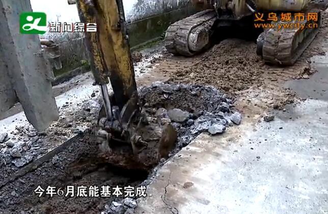 义乌积极推进农村生活污水治理工作