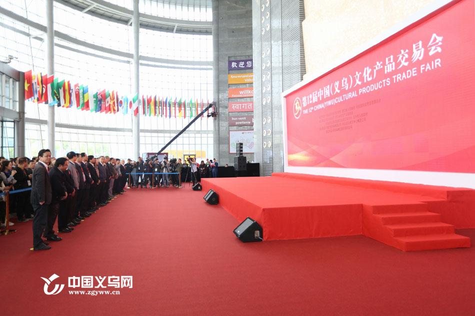 第12届中国(义乌)文化产品交易会开幕