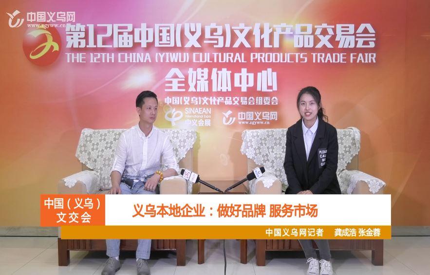 义乌本地企业熊卡文化:做好品牌 服务市场