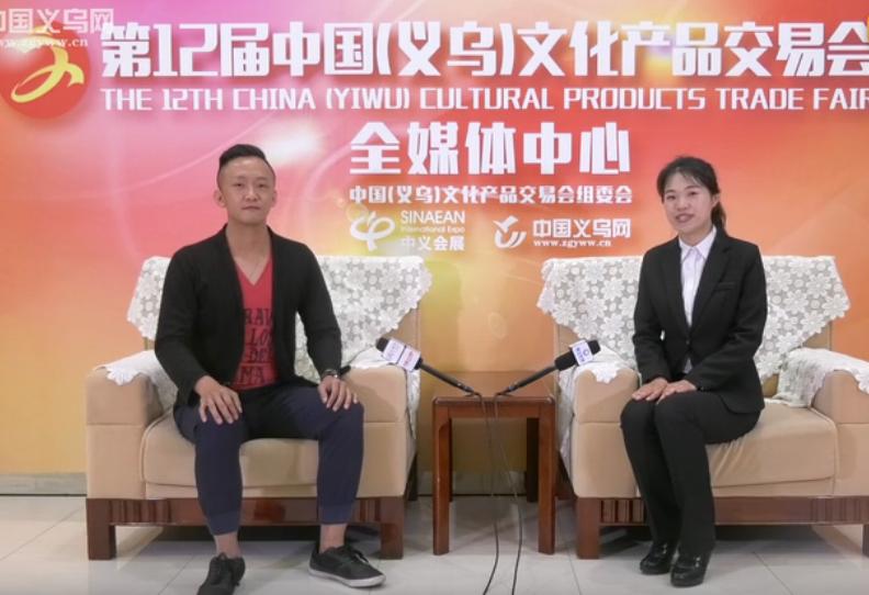 台湾设计师文交会之旅:期待与义乌达成更多合作